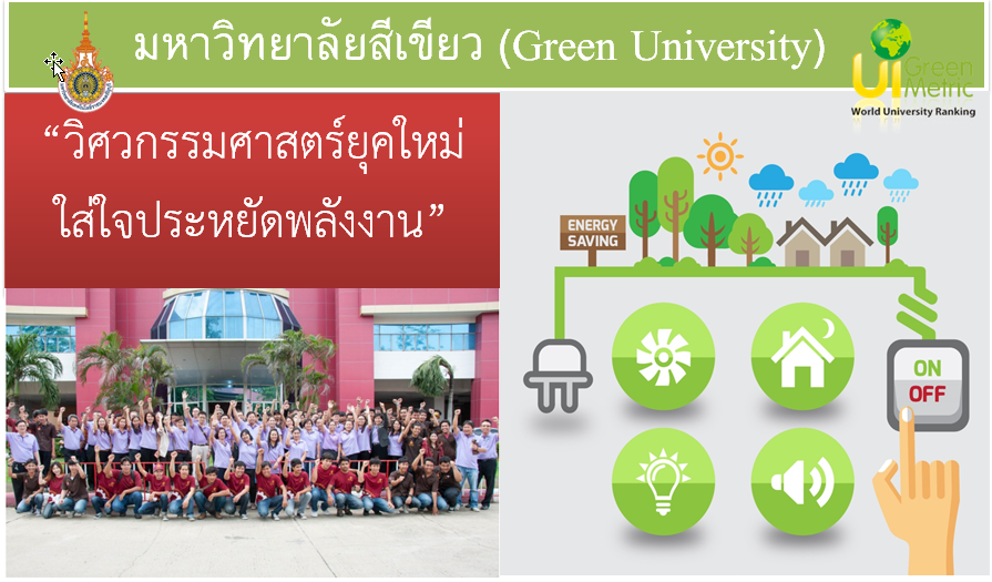 GreenU