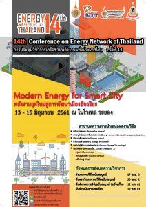 การประชุมวิชาการเครือข่ายพลังงานแห่งประเทศไทย ครั้งที่ 14