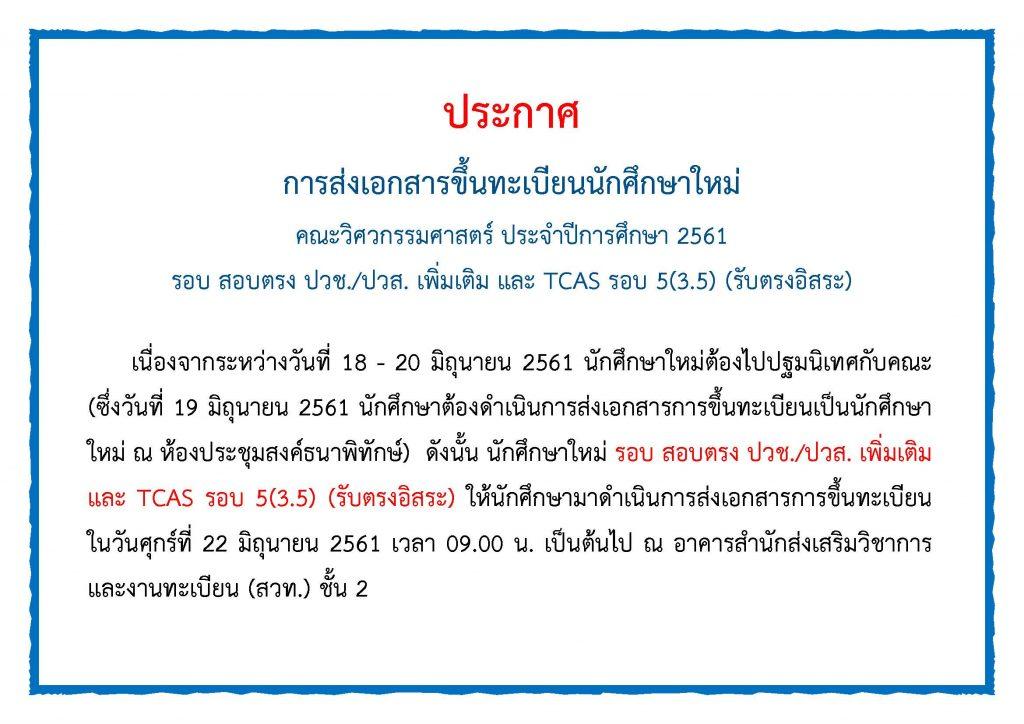 ประกาศ การส่งเอกสารขึ้นทะเบียนนักศึกษาใหม่ 61