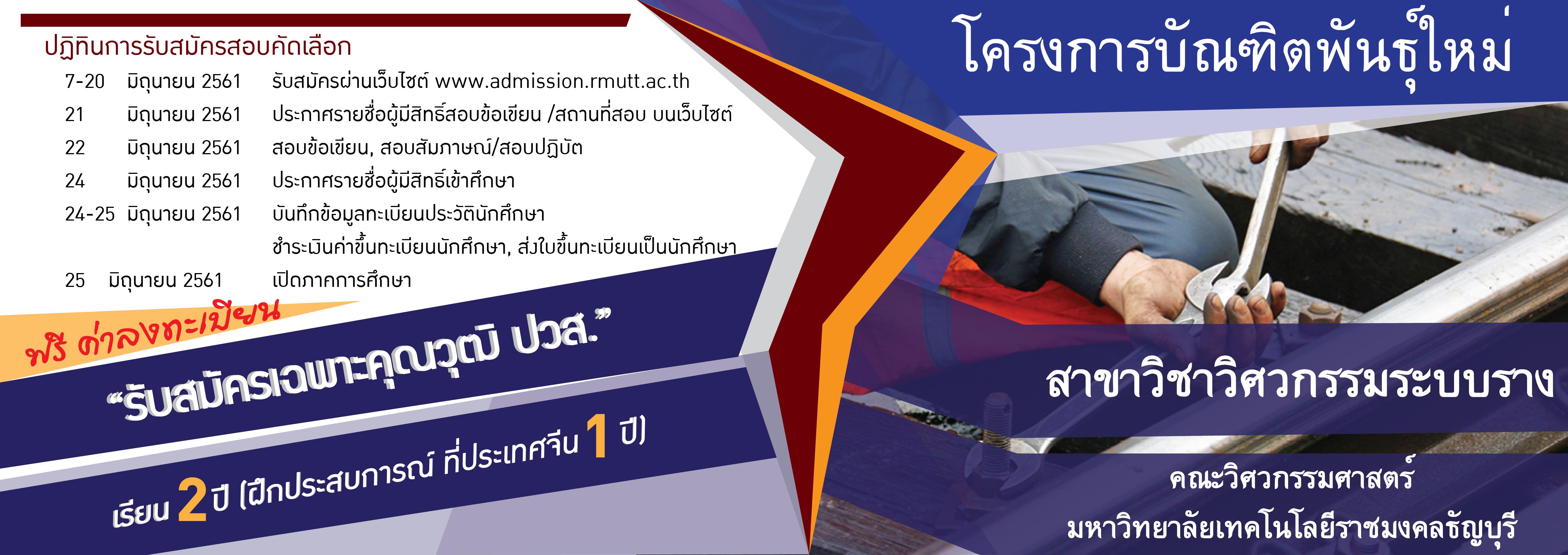 Rail-Engineering-Edit-01