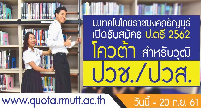 กำหนดการรับสมัครโควตา สำหรับ ปวช./ปวส. มหาวิทยาลัยเทคโนโลยีราชมงคลธัญบุรี ปีการศึกษา 2562
