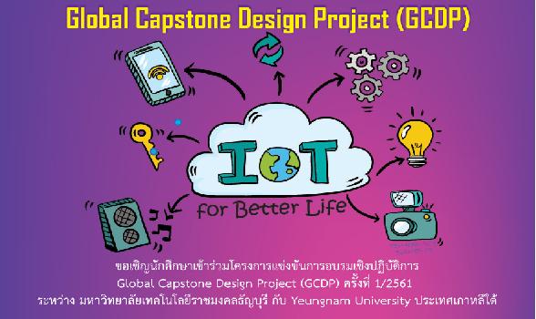 poster-GCDP02-01