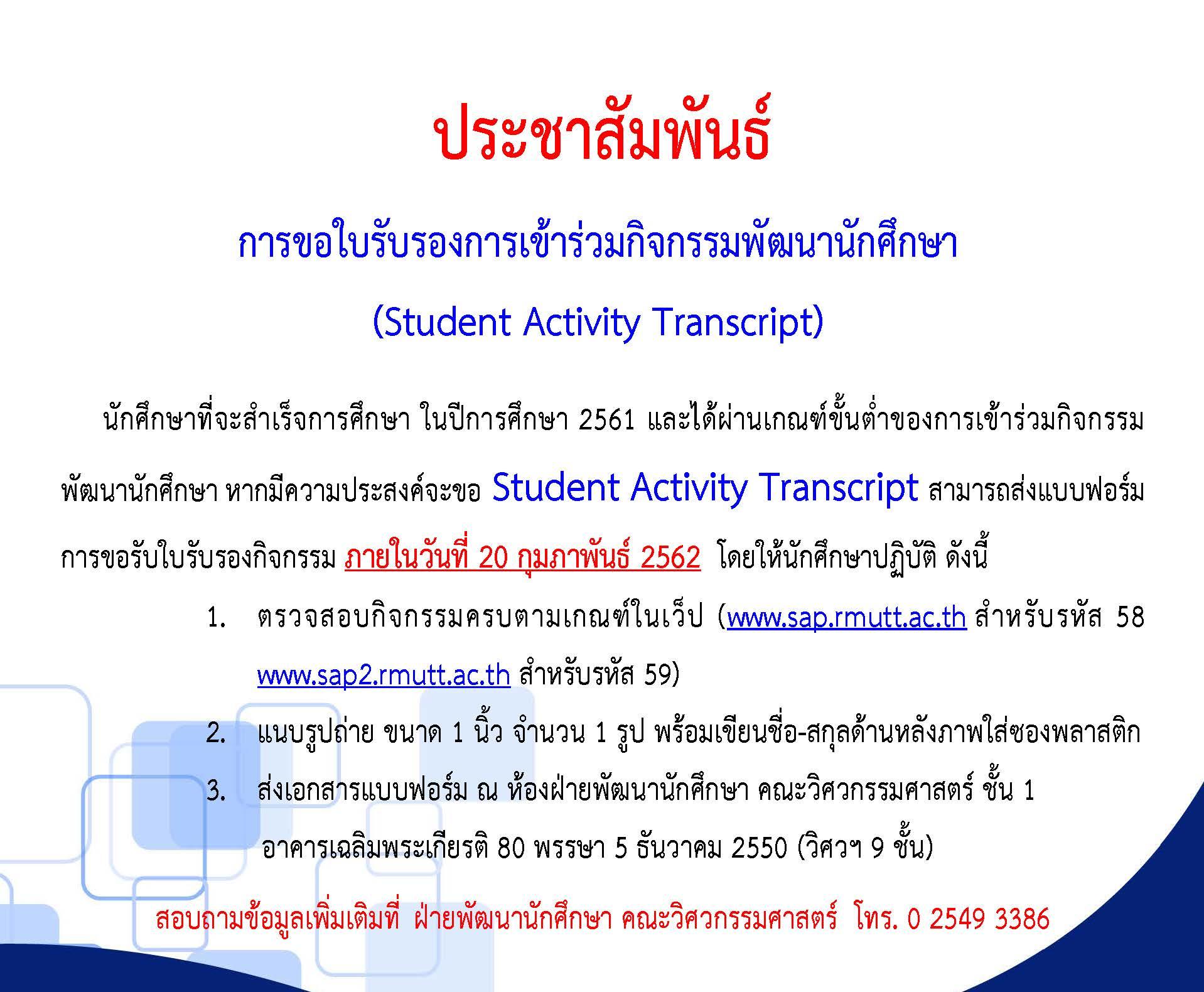 _61-Student-Activit